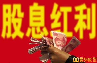 「配资服务」股票分红派息的交易规则